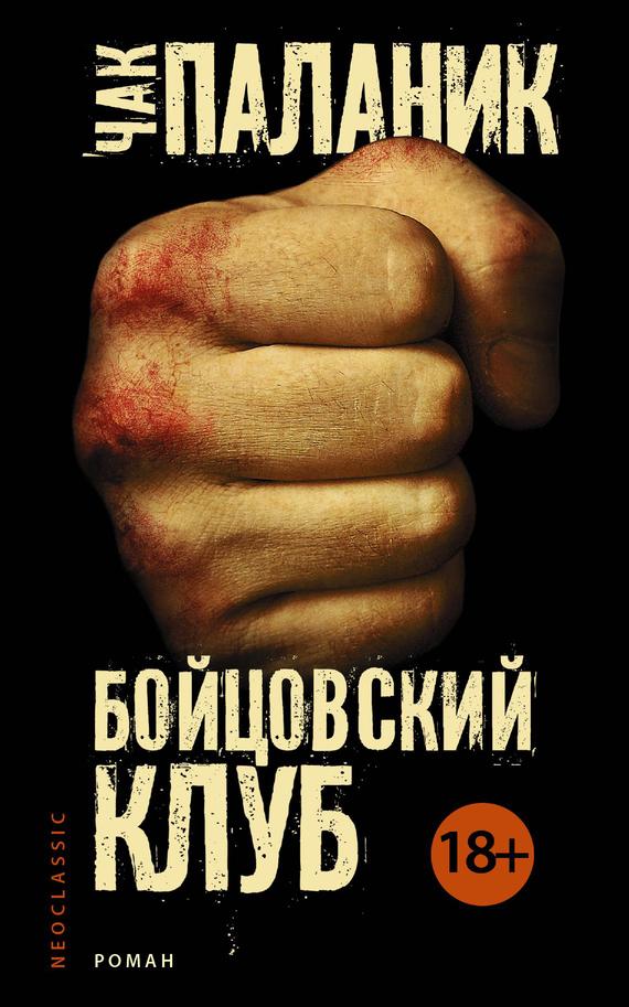 Скачать бесплатно книгу бойцовский клуб на планшет