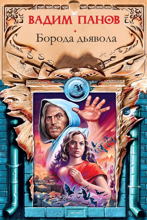 Вадим панов борода дьявола скачать бесплатно fb2