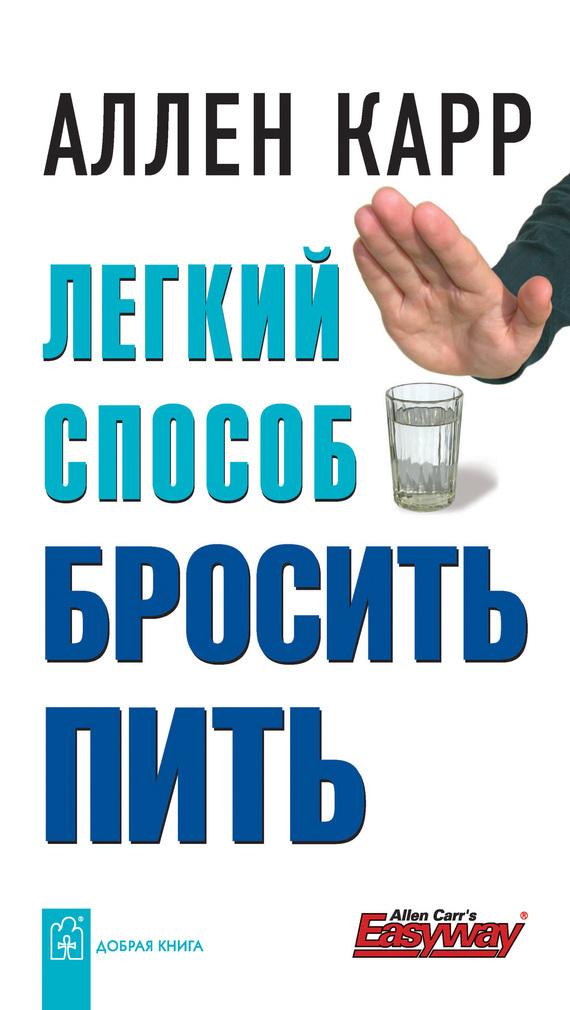 Книга чтобы бросить пить скачать бесплатно