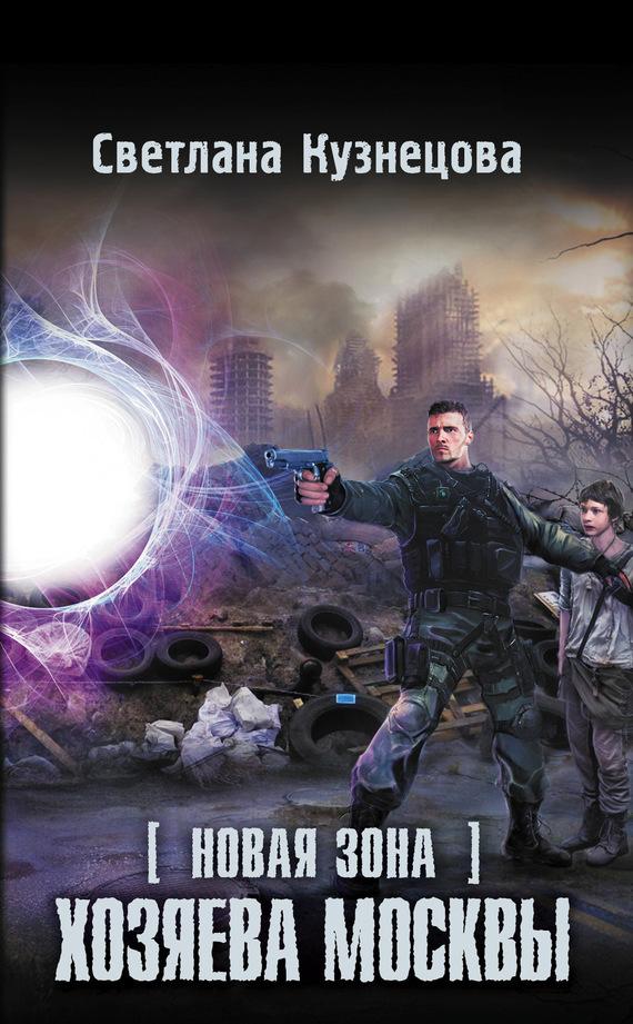 Книги серии zona скачать бесплатно fb2