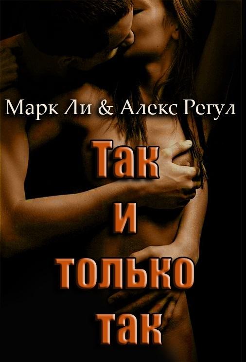 любовные романы онлайн читать эротика