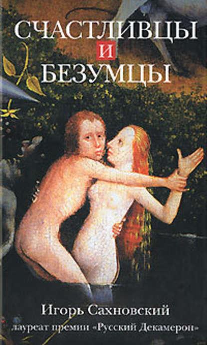 Обложка «Счастливцы и безумцы (сборник)»