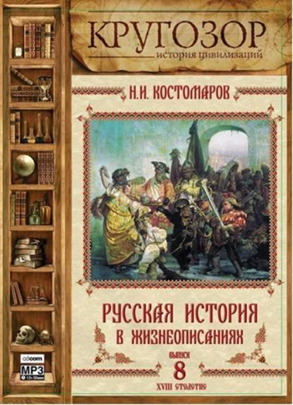Обложка «Русская история в жизнеописаниях. Выпуск 8»
