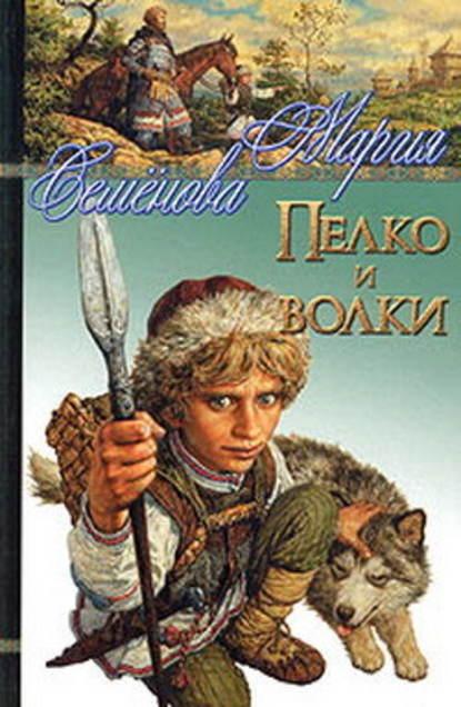 Обложка «Пелко и волки (сборник)»