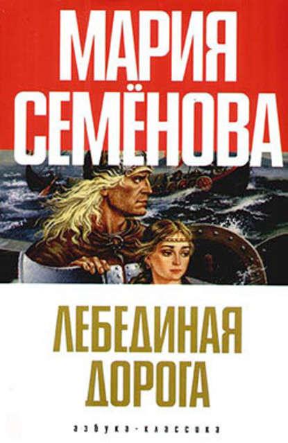 Обложка «Лебединая Дорога (сборник)»
