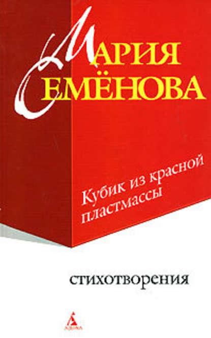 Обложка «Кубик из красной пластмассы»