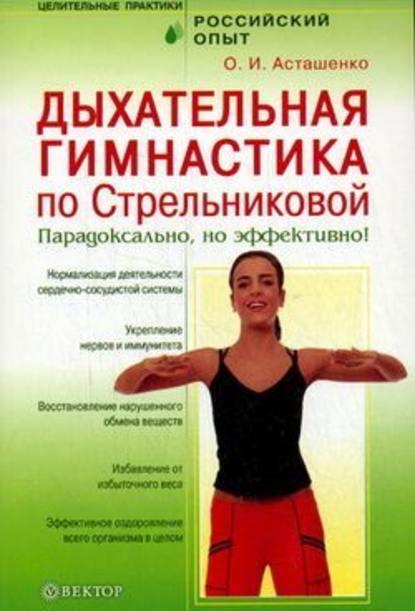 Лечение дыхательной гимнастикой стрельниковой