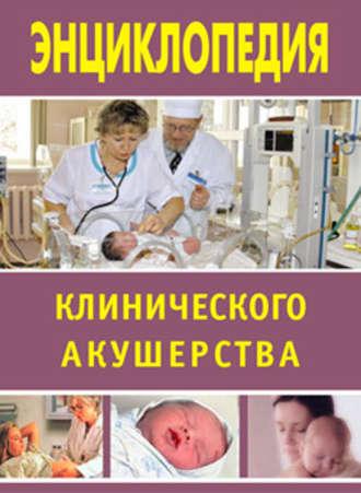 Энциклопедия для взрослых онлайн бесплатно фото 1-722