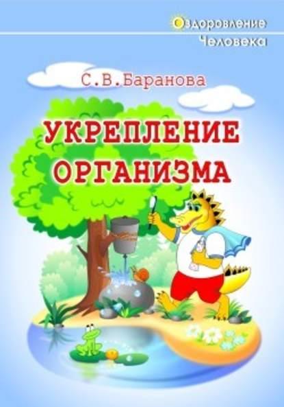 Обложка «Укрепление организма»