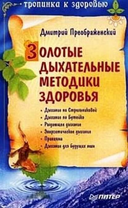 Обложка «Золотые дыхательные методики здоровья»