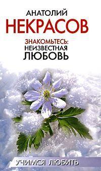 Обложка книги Знакомьтесь: неизвестная любовь