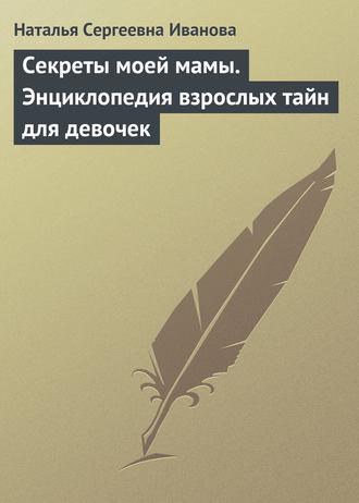 Энциклопедия для взрослых онлайн бесплатно фото 1-191