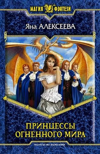 Скачать книгу Принцессы Огненного мира