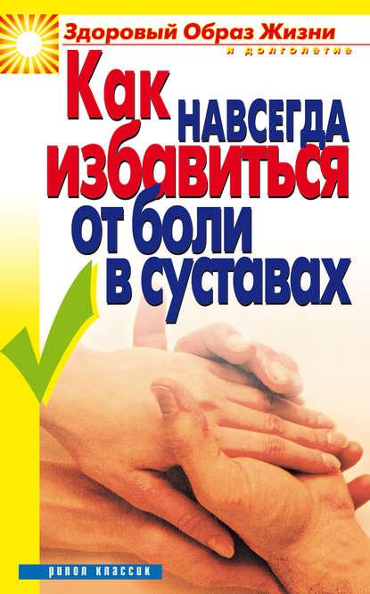 Зож лечение артрита