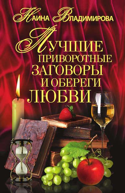 владимирова н. лучшие приворотные заговоры и обереги любви скачать бесплатно