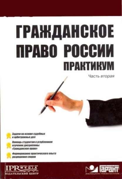 сергеева право гражданское практикуму по решебник