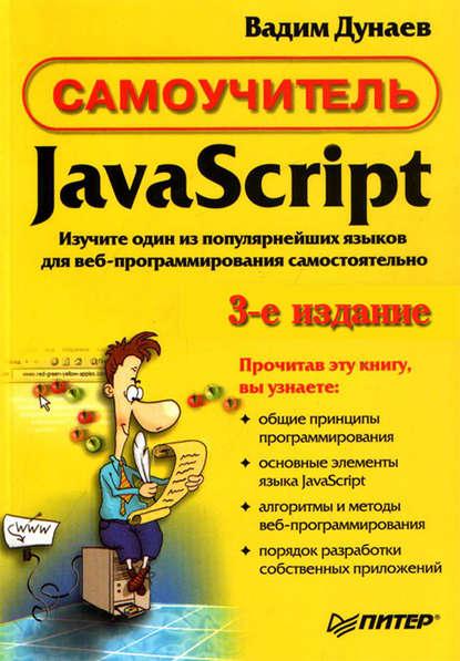 https://www.litres.ru/vadim-dunaev/samouchitel-javascript/?lfrom=15589587