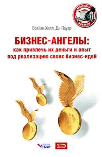 Image result for Брайан Хилл, Ди Пауэр Бизнес-ангелы