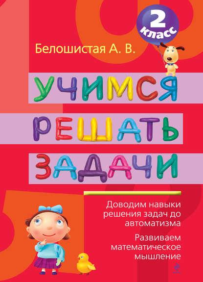 Обложка «Учимся решать задачи. 2 класс»
