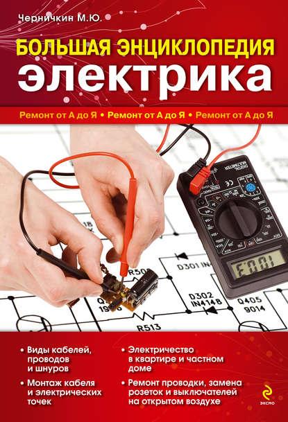 Обложка «Большая энциклопедия электрика»