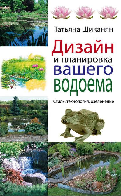 Обложка «Дизайн и планировка вашего водоема»