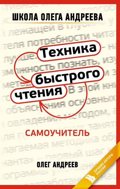 Обложка «Техника быстрого чтения: самоучитель»