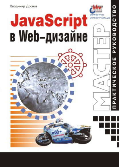 https://www.litres.ru/vladimir-dronov/javascript-v-web-dizayne/?lfrom=15589587