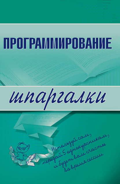 https://www.litres.ru/irina-kozlova/programmirovanie/?lfrom=15589587