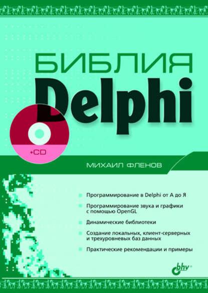 https://www.litres.ru/mihail-flenov/bibliya-delphi-644475/?lfrom=15589587