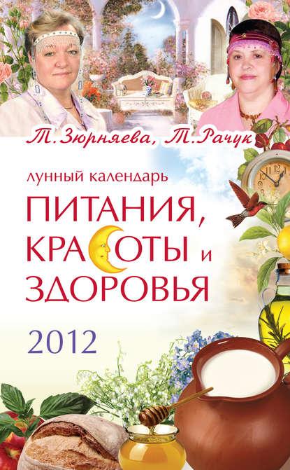 Обложка «Лунный календарь питания, красоты и здоровья на 2012»