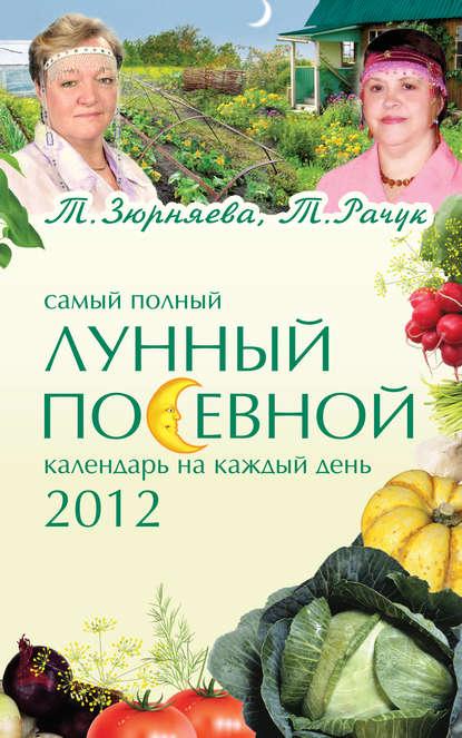 Обложка «Самый полный лунный посевной календарь на каждый день 2012»