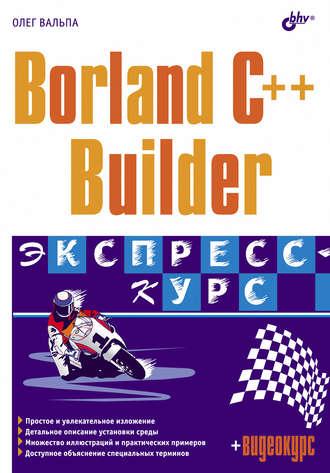 Читать книгу Borland C++ Builder. Экспресс-курс