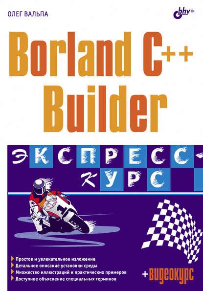 https://www.litres.ru/oleg-valpa/borland-c-builder-ekspress-kurs/?lfrom=15589587