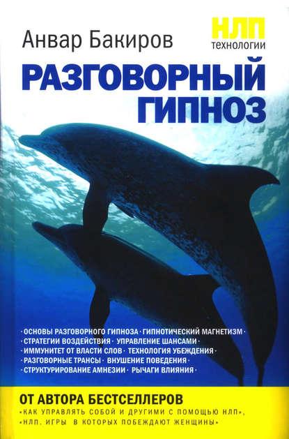 Обложка «НЛП-технологии: Разговорный гипноз»