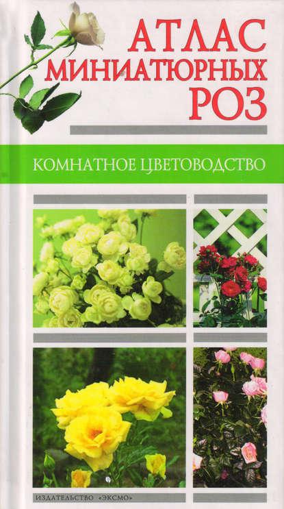 Обложка «Атлас миниатюрных роз»