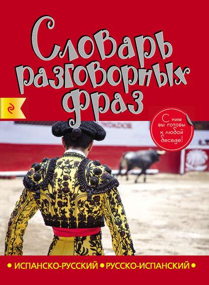 Обложка «Испанско-русский, русско-испанский словарь разговорных фраз»
