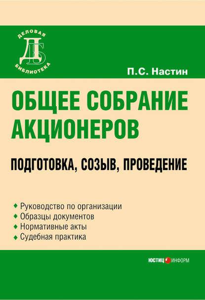 Обложка «Общее собрание акционеров: подготовка, созыв, проведение»