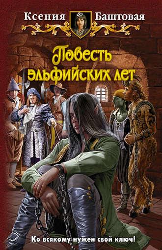 Скачать книгу Повесть эльфийских лет