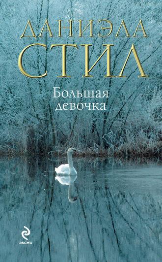 Обложка книги стил даниэла большая девочка