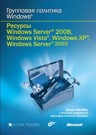 Книга Групповая политика Windows. Ресурсы Windows Server 2008, Windows Vista, Windows XP, Windows Server 2003 (+CD)