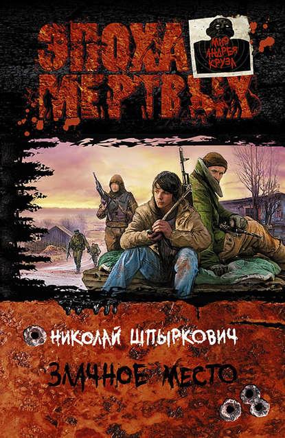Сергей Шаргунов «Катаев: «Погоня за вечной весной»»