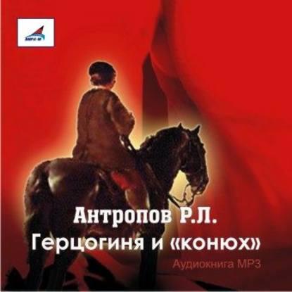 Обложка «Герцогиня и «конюх»»
