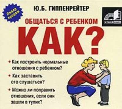 Обложка «Общаться с ребенком. Как?»