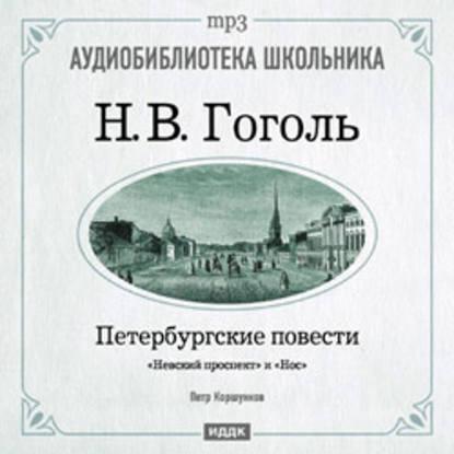 Обложка «Петербургские повести: Невский проспект. Нос»