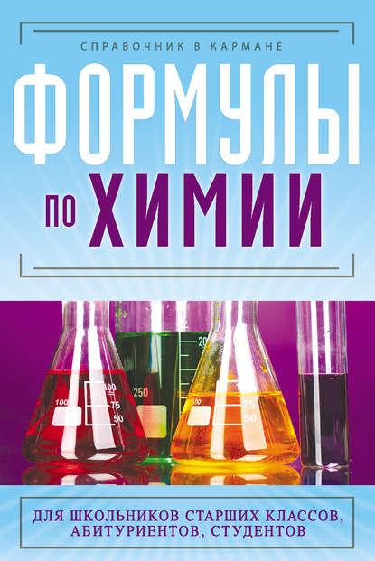 Обложка «Формулы по химии»