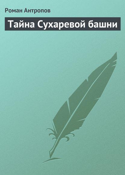 Обложка «Тайна Сухаревой башни»