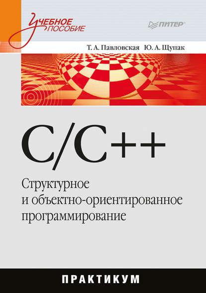 https://www.litres.ru/tatyana-pavlovskaya/c-c-strukturnoe-i-obektno-orientirovannoe-programmirovanie-praktikum-586035/?lfrom=15589587