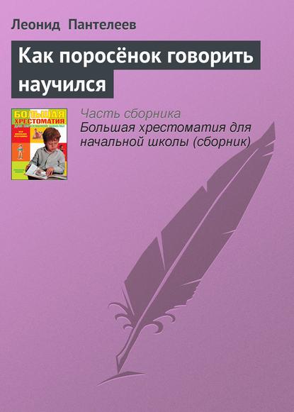 Обложка «Как поросёнок говорить научился»