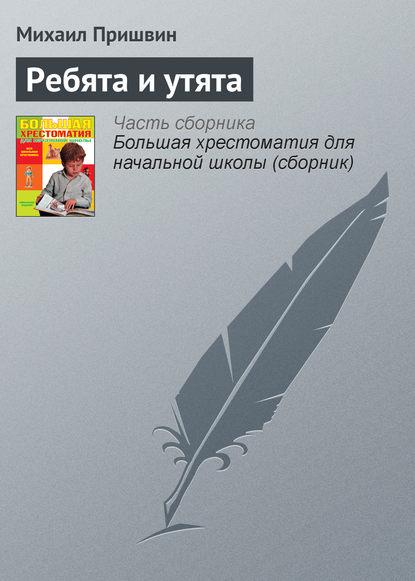 Обложка «Ребята и утята»