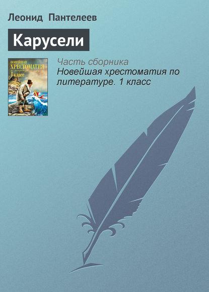 Обложка «Карусели»